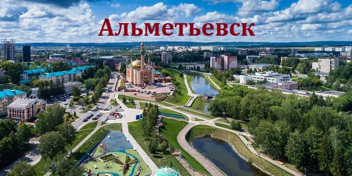Взять займ в Альметьевске