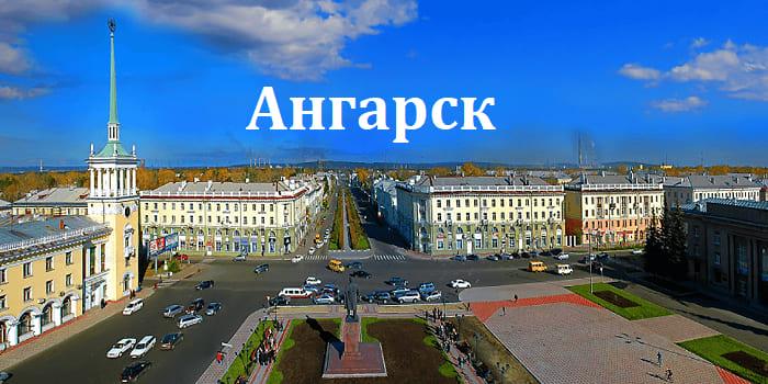 Взять займ в Ангарске