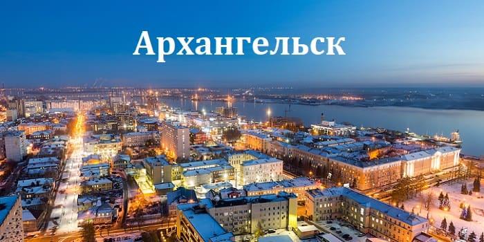 Взять займ в Архангельске