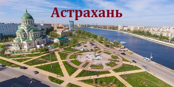 Взять займ в Астрахани
