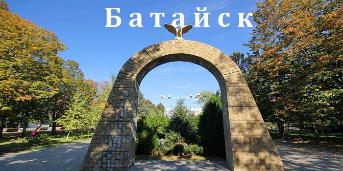 Взять займ в Батайске