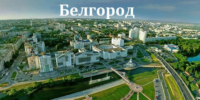 Взять займ в Белгороде