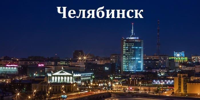 Взять займ в Челябинске