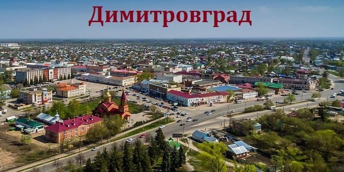 Взять займ в Димитровграде