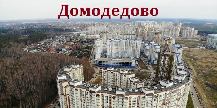 Взять займ в Домодедово