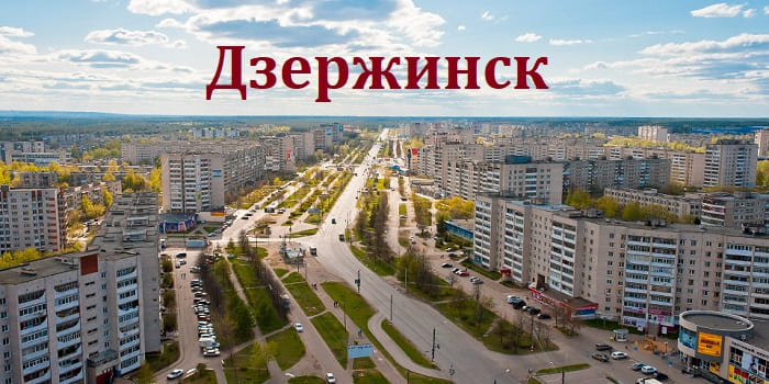 Взять займ в Дзержинске