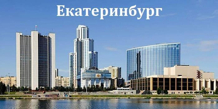 Взять займ в Екатеринбурге