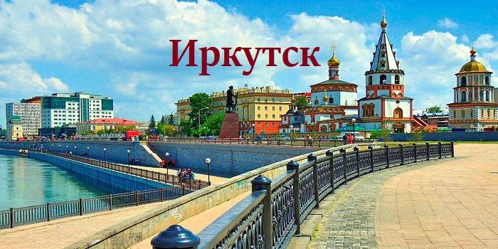 Взять займ в Иркутске