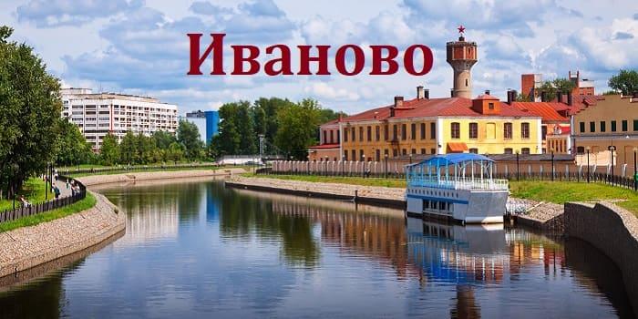Взять займ в Иваново