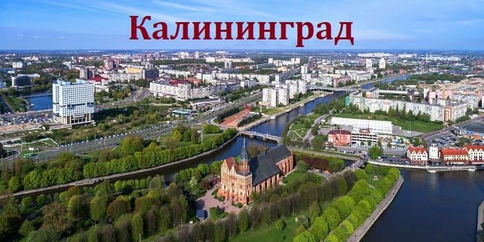 Взять займ в Калининграде