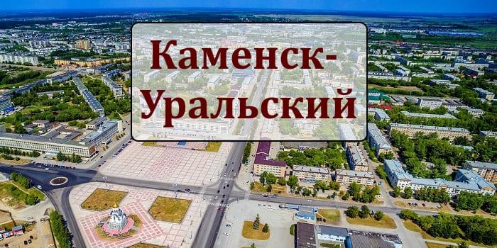 Взять займ в Каменске-Уральском