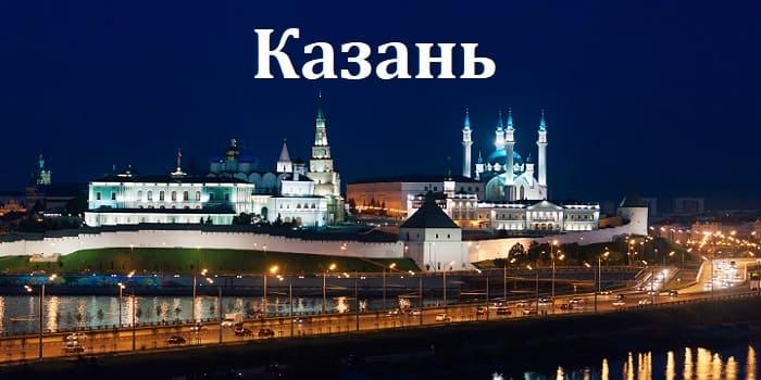 Взять займ в Казани