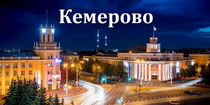 Взять займ в Кемерово