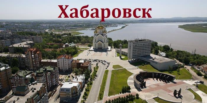 Взять займ в Хабаровске