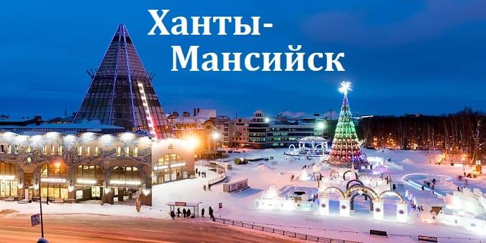 Взять займ в Ханты-Мансийске