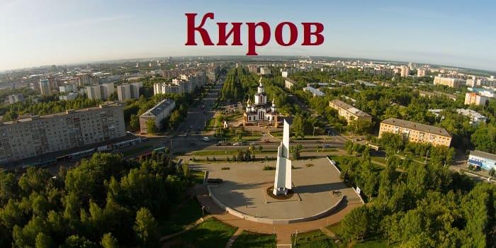 Взять займ в Кирове