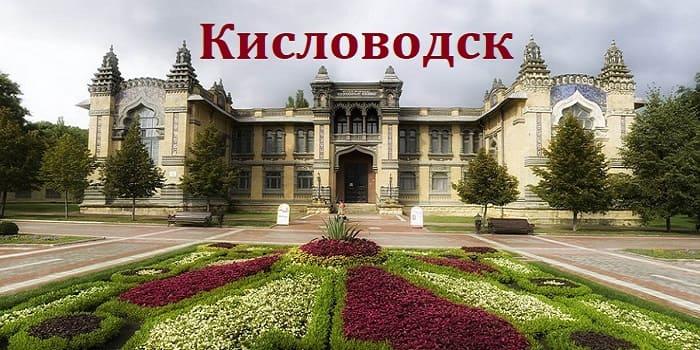 Взять займ в Кисловодске