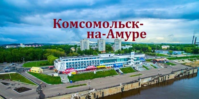 Взять займ в Комсомольске на Амуре