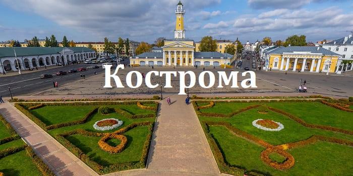 Взять займ в Костроме