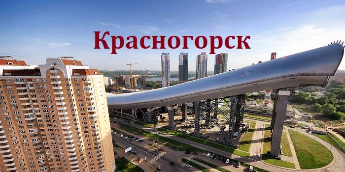 Взять займ в Красногорске