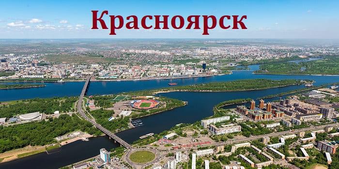 Взять займ в Красноярске