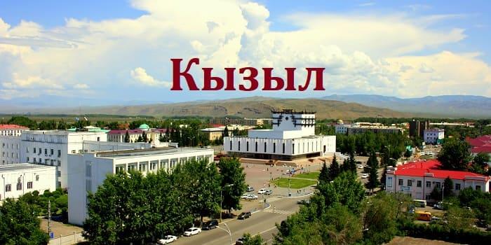 Взять займ в Кызыле