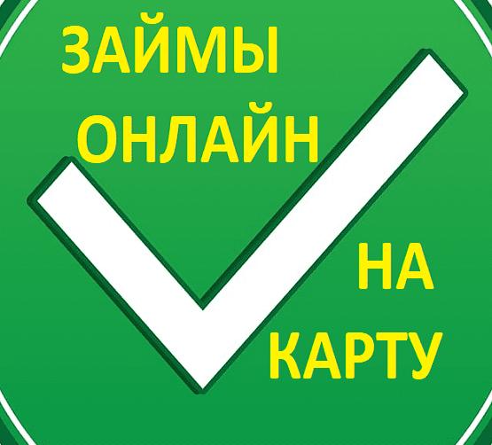 (c) Zaimyonlinenakartu.ru