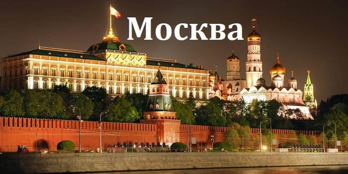 Взять займ в Москве
