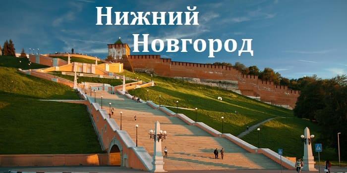 Взять займ в Нижнем Новгороде