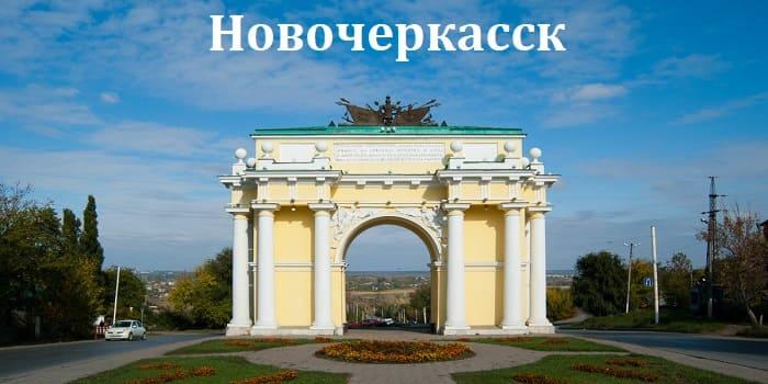 Взять займ в Новочеркасске