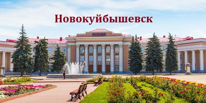 Взять займ в Новокуйбышевске