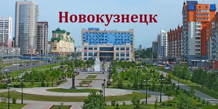 Взять займ в Новокузнецке