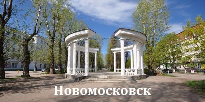 Взять займ в Новомосковске