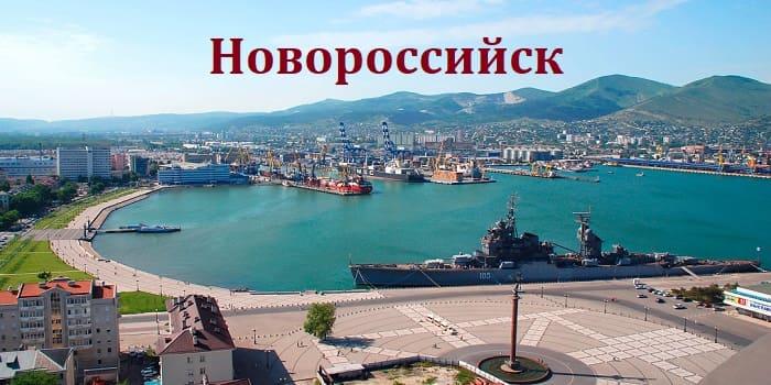 Взять займ в Новороссийске
