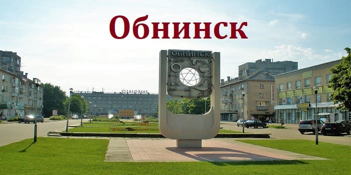 Взять займ в Обнинске