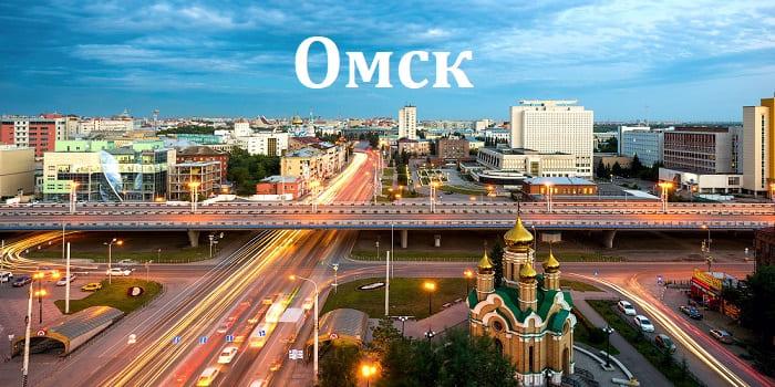 Взять займ в Омске
