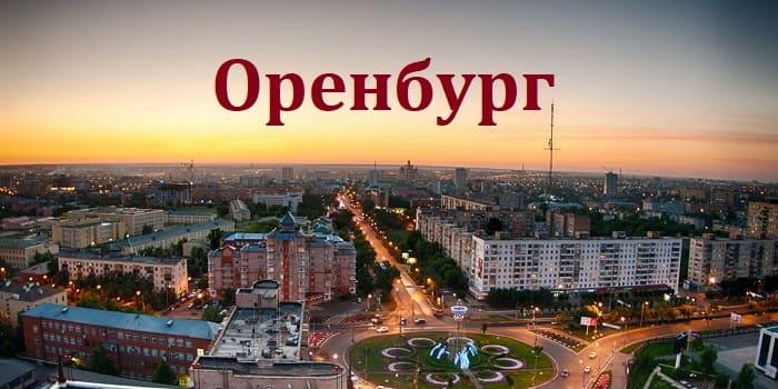 Взять займ в Оренбурге