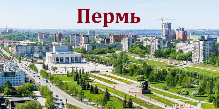 Взять займ в Перми