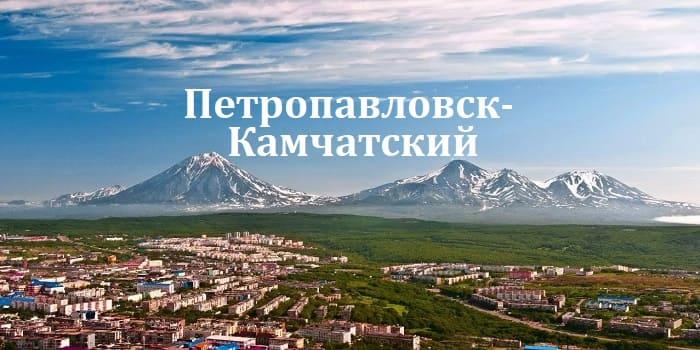 Взять займ в Петропавловске-Камчатском