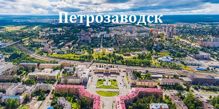 Взять займ в Петрозаводске