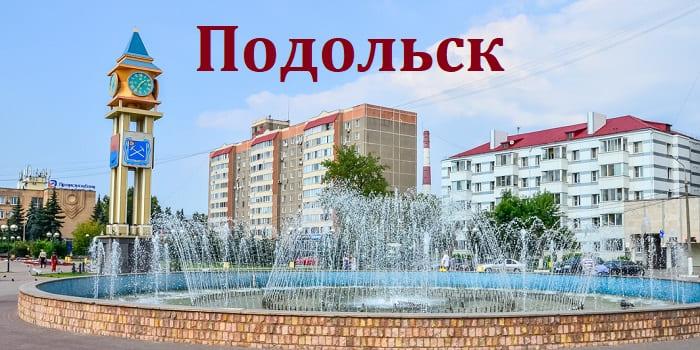 Взять займ в Подольске