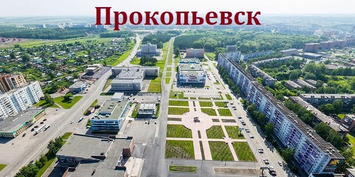 Взять займ в Прокопьевске