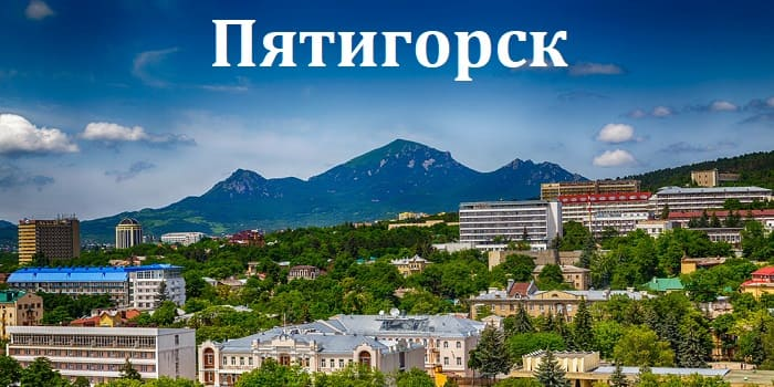 Взять займ в Пятигорске