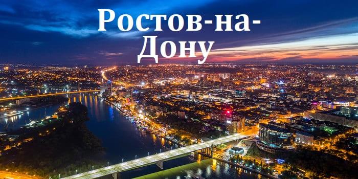 Взять займ в Ростове на Дону
