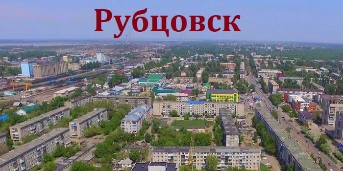 Взять займ в Рубцовске