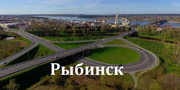Взять займ в Рыбинске