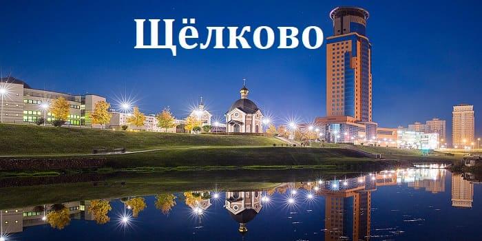 Взять займ в Щёлково