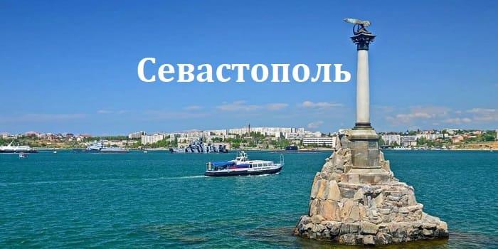 Взять займ в Севастополе