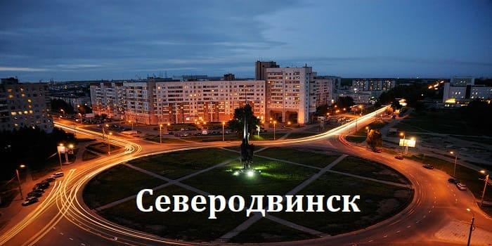 Взять займ в Северодвинске