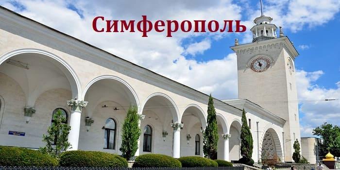 Взять займ в Симферополе